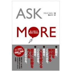 面接試験で役に立つ!「質問」の極意を伝授する『ASK MORE -達人が教える戦略的「質問術」-』が発刊