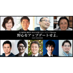 育成型ビジネスコンテスト!起業のミートアップ「AMBITIOUS 2019」が10月26日(土)に開催