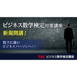 数字に強くなる!Web通信講座「ビジネス数学検定3級対策講座」が開講