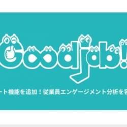 「褒める」働き方改革のためのコミュニケーションツール「Goodjob!」、新しくレポート機能を追加