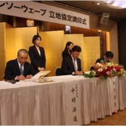 デンソーウェーブ、長崎県に地域課題解決をIT技術でサポートする拠点「長崎ソリューション開発センター」開設へ