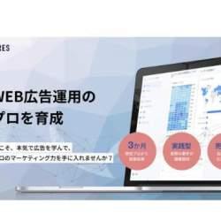 現役マーケターが直接指導!3ヶ月間で未経験からプロの広告運用マンになれる「AdsCRES」が12月から開講