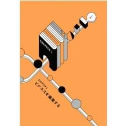 ビジネス書『THINK EDIT-編集思考でビジネスアイデアを発見するための5つの技術と10の習慣』が発売