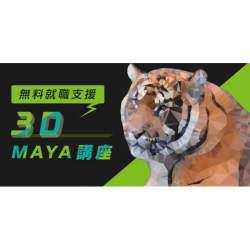 3か月の集中講座で憧れのゲームクリエイターに!無料就職支援 3D Maya講座「3D虎の穴」の無料説明会を開催