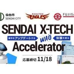 楽天野球団も参加!仙台の活性化を目指す『SENDAI X-TECH Accelerator』募集開始