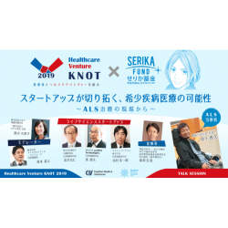 宇宙兄弟「せりか基金」とのコラボセッションも!日本最大規模のヘルスケアビジネスコンテスト「Healthcare Venture Knot 2019」が10月26日新橋で開催