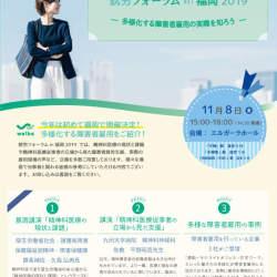 福岡で多様化する障害者雇用をテーマにしたフォーラムが開催。厚労省担当者の講演や事例紹介など