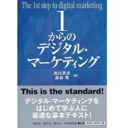 日本マーケティング本大賞2019は「1からのデジタル・マーケティング」
