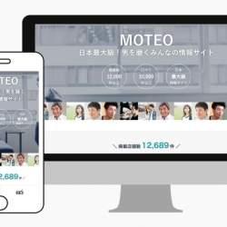 男を磨く情報サイト「MOTEO(モテオ)」が登場!日本男子が抱えるコンプレックスを解消
