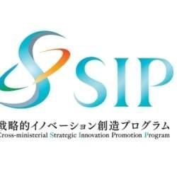 日本再生のカギを握る最先端技術を無料で体感できる公開ワークショップ「SIPワークショップ2019」開催