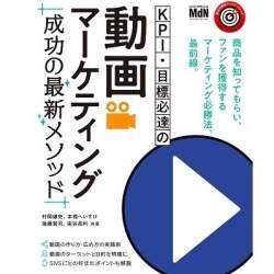 「動画マーケティング成功の最新メソッド」が発刊!実践に役立つノウハウをオールカラーで解説