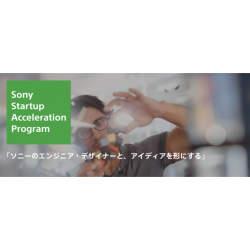 ソニーのエンジニア・デザイナーといっしょにアイデアを形に。「Sony Startup Acceleration Program セミナー」開催