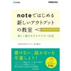 「noteを使って自己表現するためのノウハウ」を記した書籍が一部無料公開中