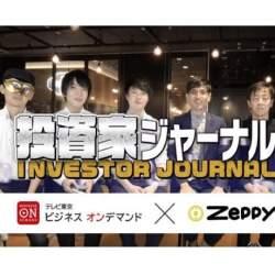 国内初の投資・経済に特化したYouTuberプロダクションZeppy、テレ東BODとの共同制作番組を公開