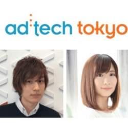 11月27、28日に国際マーケカンファレンス「アドテック東京2019」開催!ADKグループから4名が登壇