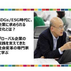 環境を考えるSDGs時代に、企業に求められる変化とは?国際企業の実践を支えた専門家に学ぶ「特別講座」が開催