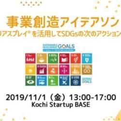 企業はSDGsにどう取り組む?新たな事業創造を進めるためのキーポイントを学ぶワークショップが11月1日に開催