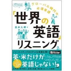 ノン・ネイティブの話す英語に焦点を絞ったリスニング対策本が発刊