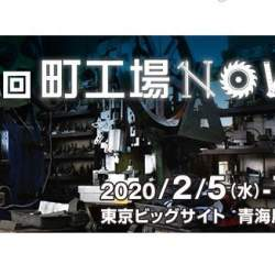 町工場の技術やプロダクトをアピール!「第1回町工場NOW!」が2020年2月5日~2月7日開催、出展社募集中