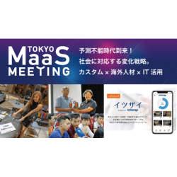 東京MaaSミーティングのラストセッション動画を公開。テーマは「技術革新で予測不能時代到来!社会に対応する変化戦略から生まれる新潮流」