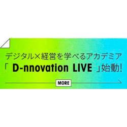 「デジタル×経営」をOne Dayで学べるアカデミア「D-nnovation LIVE」始動。第1回はSAPジャパンとのコラボレーションで12月7日に開催
