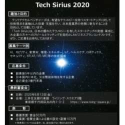 スタートアップ向け、ビジネスプランコンテスト「Tech Sirius 2020」の募集開始!