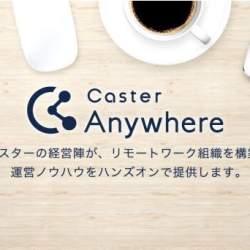 人手不足に悩む企業に!リモートワーク組織の構築を支援するコンサルサービス「Caster Anywhere」がスタート
