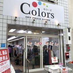 衣類ロス解消を目指すオフプライスショップ「Colors-カラーズ」