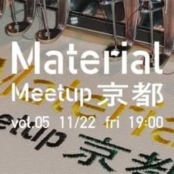 京都で「刺繍」の交流イベントが開催へ。業界の垣根を超えたコラボ創出を目指す