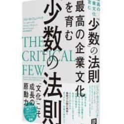 企業変革を起こすための実用書『最高の企業文化を育む「少数」の法則』が11月12日に発刊