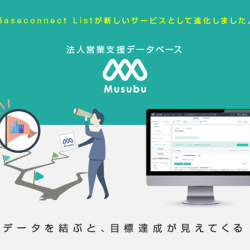 100万件以上の法人データベース「Musubu」が誕生、営業担当者の生産性向上に期待