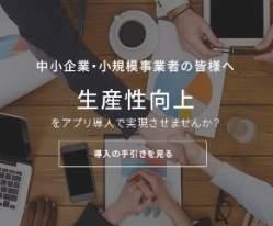 中小機構運営のビジネスアプリ紹介サイト「ここからアプリ」への新規掲載アプリを公募