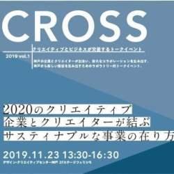 クリエイティブとビジネスが交差するトークイベント「CROSS」、神戸市主催で11月23日開催