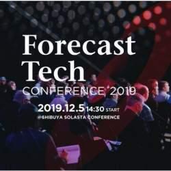AIなどを駆使した予測技術の最新情報を発信する「Forecast Tech研究所」が設立!国内初のカンファレンスを12月5日に開催