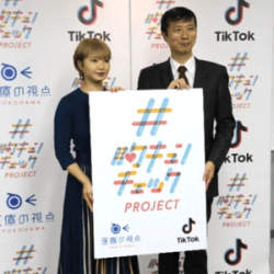 横浜市の乳がん啓発「#胸キュンチェック」が総視聴回数は9450万回。TikTokと連携