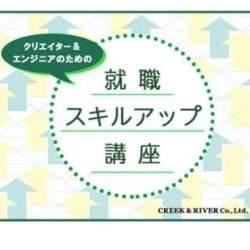 クリエイターの転職!ポートフォリオ・スキルシートの作り方講座・作品制作アドバイス講座(12月10日、東京・新橋)