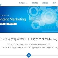 オウンドメディアCMS「はてなブログMedia」がTRENDEMONと連携!効果分析で成長を加速