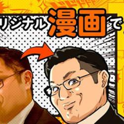 川崎市の企業限定でオリジナル漫画を無料制作!拠点を置くジーアール社が期間限定キャンペーン