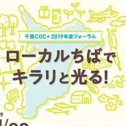 千葉大学が地元で働くことの意味を考えるフォーラムを開催│11月29日・西千葉キャンパス