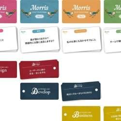 Web開発現場のコミュニケーションを助ける「カードゲーム型対話支援ツール」が登場