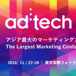 世界で活躍する266人のトップマーケターが登壇予定!「ad:tech tokyo 2019」が開催へ