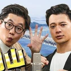 東京ホテイソンが「建設業の新3K」を紹介!岡山県が漫才動画を公開