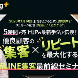 「令和最新のWEB集客とLINE公式アカウント活用セミナー」12月6日に新宿で開催