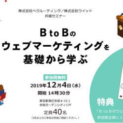 「BtoBのウェブマーケティングを基礎から学ぶセミナー」開催