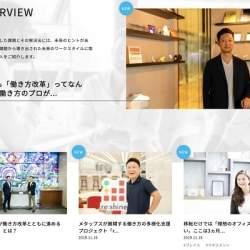 企業の意思決定者向けの働き方メディア「akeruto(アケルト)」がオープン