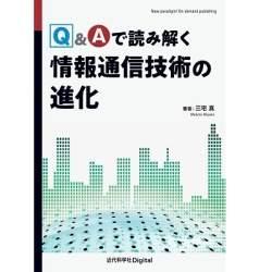 「情報通信技術」の全体像を手早く知りたい人へ。やさしく学べる概説書が発刊