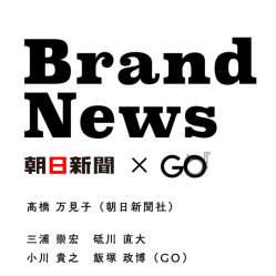 朝日新聞が三浦崇宏とタッグ!社会課題解決型の新聞広告サービス「BrandNews」がスタート