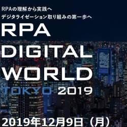 デジタライゼーション時代に備えよ!日本最大級RPAイベント「RPA DIGITAL WORLD」が開催