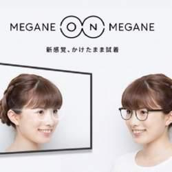 今のメガネをかけたまま新しいメガネを試着できる!JINS渋谷パルコ店にAI画像生成による試着システムが登場