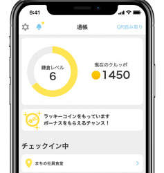 ボランティアでフードロスのパンと交換!鎌倉でコミュニティ通貨「まちのコイン」の実験中